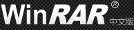 WinRAR压缩解压软件破解版下载